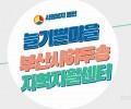 부산사하두송지역자활센터 홍보영상